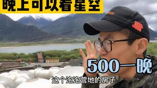 穷游西藏路过景区,一个有特点但设施简陋的旅店,房费有点高啊