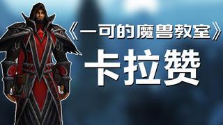 【魔兽怀旧服】卡拉赞boss攻略合集(更新至7号埃兰之影)