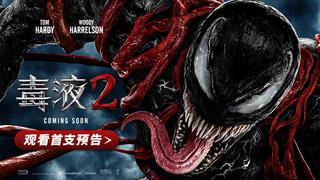 《毒液2》曝首支预告 漫威超英毒液迎来宿敌屠杀