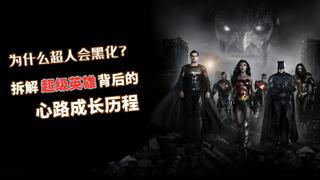 从超人诞生到《正义联盟2》,扎导DC宇宙最完整时间线!
