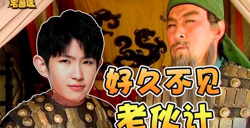 【荣耀宅急送】48:一诺关羽重出江湖,飞牛回归即超神!