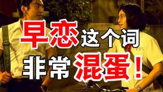 【团子】高考前恋爱打断腿,大学毕业后单身拼命催?中国式禁止早恋与长大后迷茫的我们
