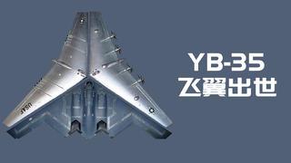 【讲堂】B-2前身:YB-35轰炸机
