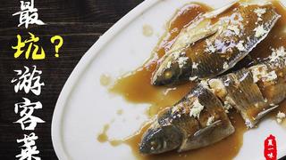 醋搂鱼,看看是不是真有传说中的蟹香?