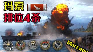 【独家/战舰世界】进击的法国人!X级驱逐玛索排位4杀86血极限反杀+2x毁灭打击!战术解说【QPC】