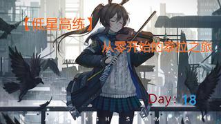 【低星高练】从零开始的泰拉之旅Day18 点一下玩一年