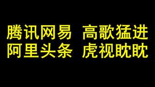 【中国网游史】2020中国游戏公司财报分析(互联网巨头篇)