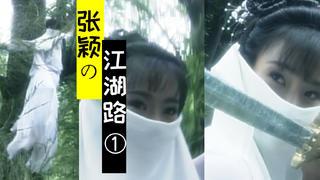 【凹凹滴】金庸说它是武侠小说鼻祖,至今只有新加坡拍过!女主张颖视角解说《昆仑奴》(一)