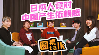 日本年轻人对中国产生依赖感,反而担心日本到底行不行?