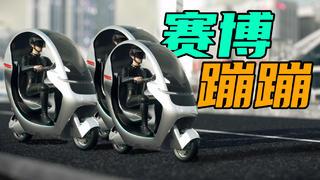 【短的发布会】共享单车也造车?青桔居然搞了台赛博新概念车