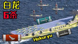 【独家/战舰世界】白龙马依旧动力强劲!X级日航白龙6杀+支援战斗实况【QPC】