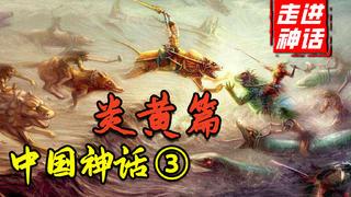 中国神话体系【炎黄篇】上