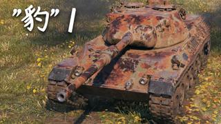 【坦克世界】 豹 I:7杀 - 万伤(马利诺夫卡)