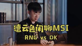 【德云色闲聊MSI】5月14日 对抗赛:RNG vs DK(两份重铸荣光,一场镜像对决)
