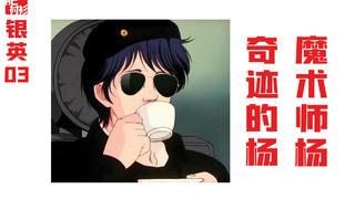 【肥】银英03,伊谢尔伦要塞攻略战