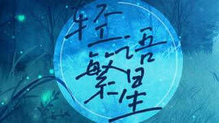 【千璃Senri】轻语繁星【原创曲/人声本家】