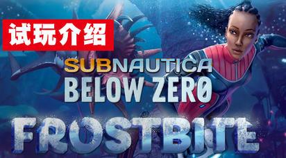 《深海迷航&零度之下》试玩介绍:这是你的海底两万里