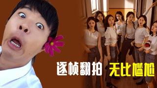 《阳光姐妹淘》:逐帧翻拍,无比尴尬!