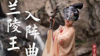 《兰陵王入阵曲》上河南卫视