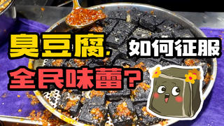 """【看鉴】臭豆腐:以后""""闻臭""""都是国家级的快乐了!"""
