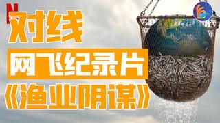 对线网飞新纪录片《渔业阴谋》