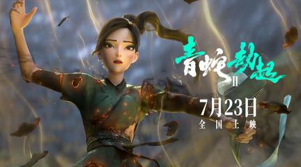 《白蛇2:青蛇劫起》剧情预告 小青勇闯幻境危机重重