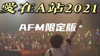 《爱在A站2021》afm限定版,全场合唱超感动!!激燃演出中都有些哽咽..〖閃閃·独家〗