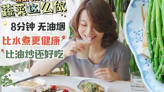 蔬菜这样做,比水煮更健康,比油炒还好吃!只要8分钟全程无油烟!