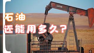 冷知识科普:你一定听过这句话,石油还够人类使用20年
