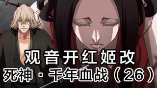 【死神】浦原喜助首次卍解!更木剑八等队长惨败给杰拉德!26