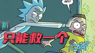 《瑞克和莫蒂》漫画:爷孙俩发财后惨遭莫爸举报,被关进地狱迷宫