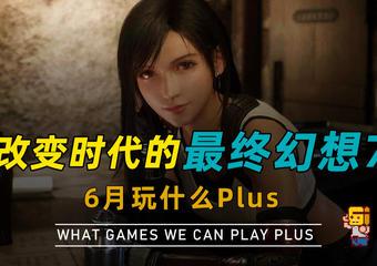 【游研社】一款24年前改变时代的游戏