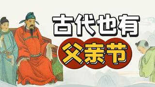 中国古代就有父亲节?