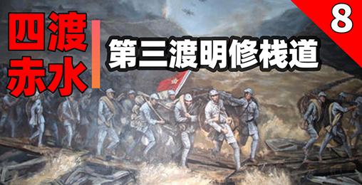 【回顾长征】四渡赤水:第三渡明修栈道