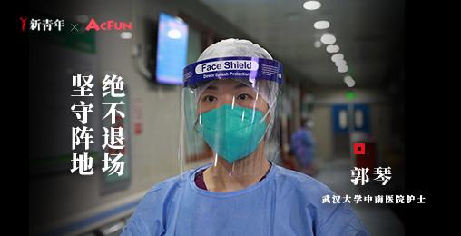 【新青年】武漢感染新冠肺炎護士痊愈后再戰疫情