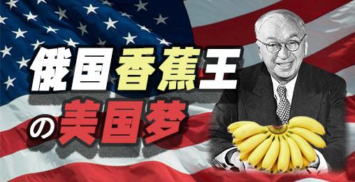每吃掉十吨香蕉,一个穷人就可能断子绝孙