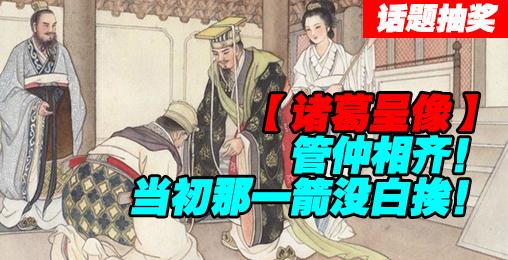 #话题抽奖#【诸葛】管仲相齐剑指天下