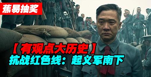 #蕉易抽奖#【有观点大历史】抗战红色线--起义军南下