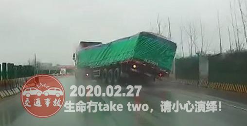 2020年2月27日中国交通事故