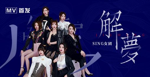 【SING女团】电子国风数字专辑主打曲《解梦》MV上线啦