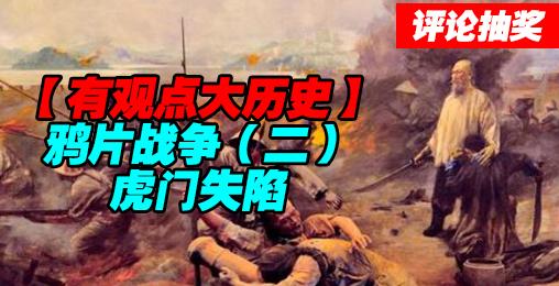 #评论抽奖#【有观点大历史】鸦片战争(二)虎门失陷