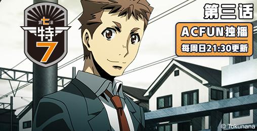 警视厅特务部特殊凶恶犯对策室第七课 -特7- 参上!