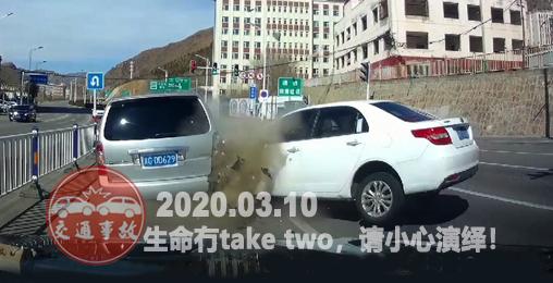 2020年3月10日中國交通事故