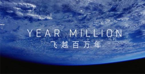 【纪录片之家】飞越百万年 1