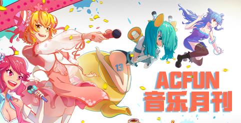 【AcFun音乐月刊11月刊】可爱即是正义!好听就是王道!