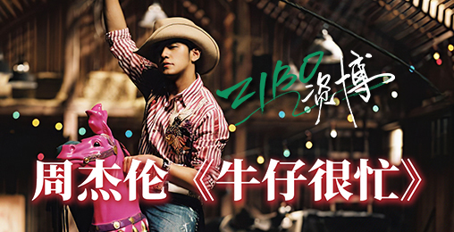 三個音符寫成的歌:周杰倫《牛仔很忙》 | ZIBO