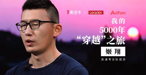 【新青年】姬翔:我们发现了5000年前的中国城!