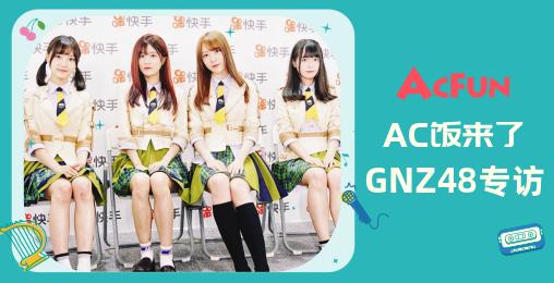 【AC饭来了!】GNZ48神七专访