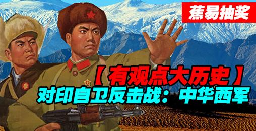 #蕉易抽奖#【有观点大历史】对印自卫反击战--中华西军