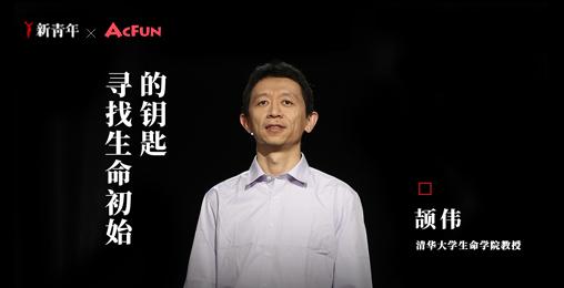 【新青年】清华教授开讲了寻找生命初始的钥匙!